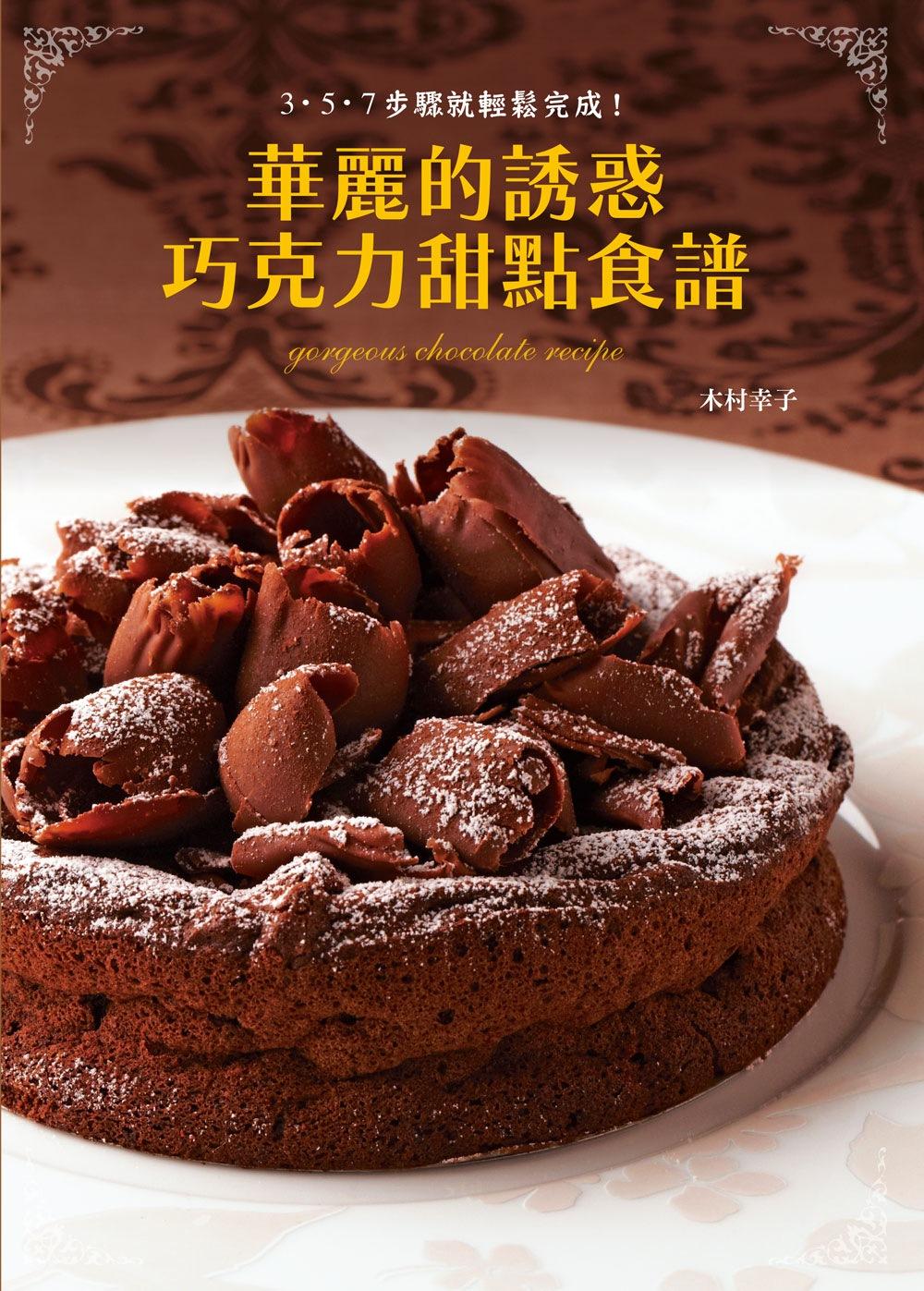 ◤博客來BOOKS◢ 暢銷書榜《推薦》華麗的誘惑 巧克力甜點食譜:獲金氏世界紀錄認定的甜點研究家,教你輕鬆做出豪華巧克力甜點!