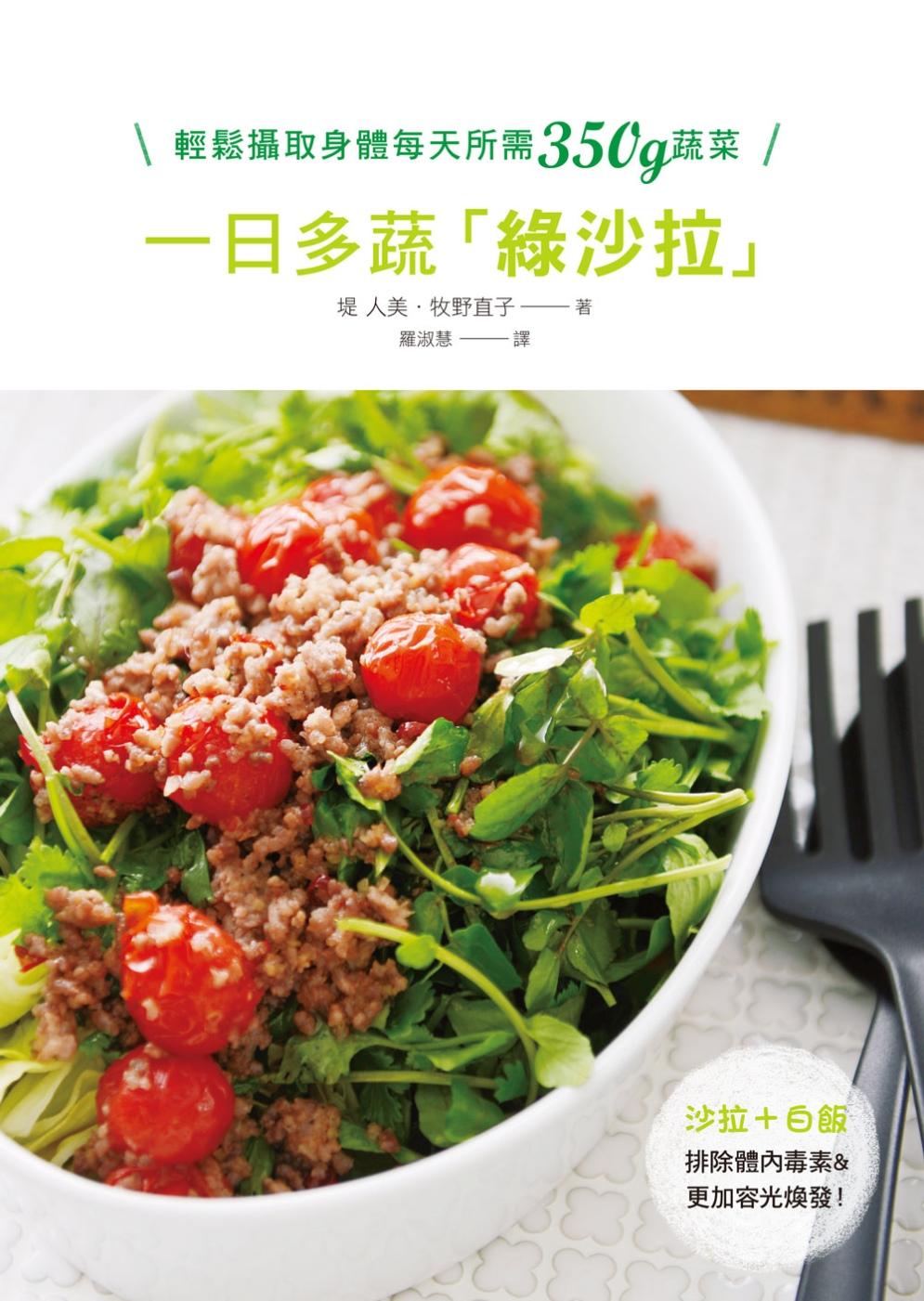 一日多蔬綠沙拉:吃得飽 熱量低 營養夠!輕鬆攝取身體每天所需350g蔬菜,帶給你營養 飽足