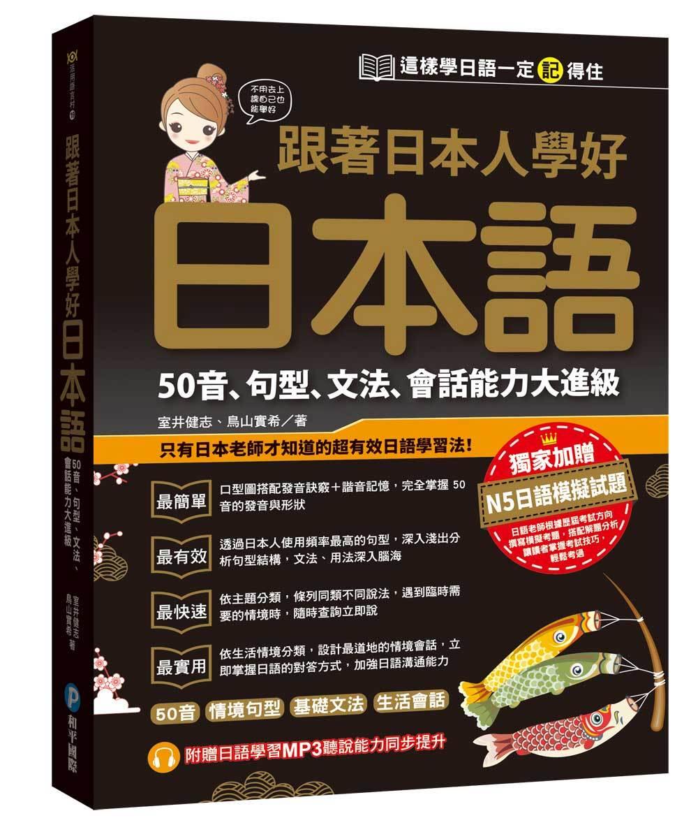跟著日本人學好日本語:50音、句型、文法、會話能力大進級