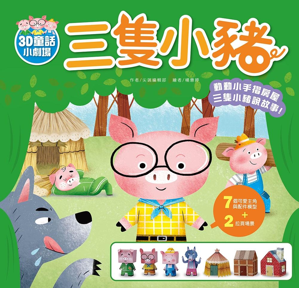 3D童話小劇場:三隻小豬