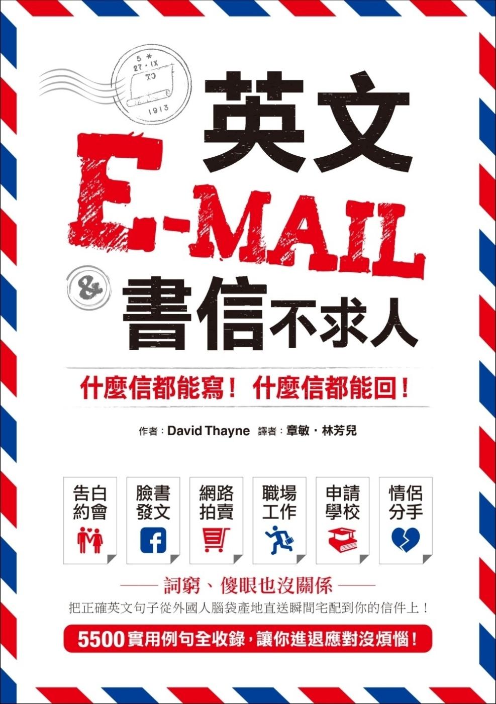 ◤博客來BOOKS◢ 暢銷書榜《推薦》英文E-mail&書信不求人:什麼信都能寫!什麼信都能回!