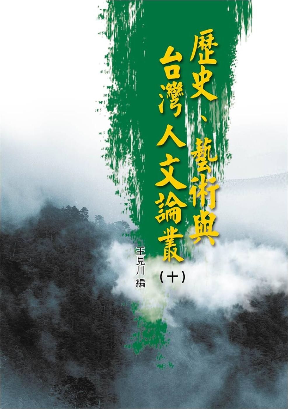 歷史、藝術與台灣人文論叢(10)