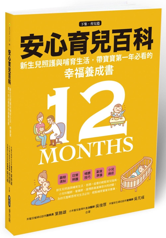 安心育兒百科:新生兒照護與哺育生活,帶寶寶第一年必看的幸福養成書(下集.育兒篇)