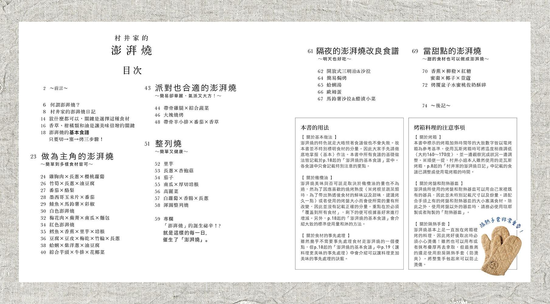 ◤博客來BOOKS◢ 暢銷書榜《推薦》澎湃燒:塞好、塞滿!懶人也可輕鬆上手的日本超人氣烤箱料理