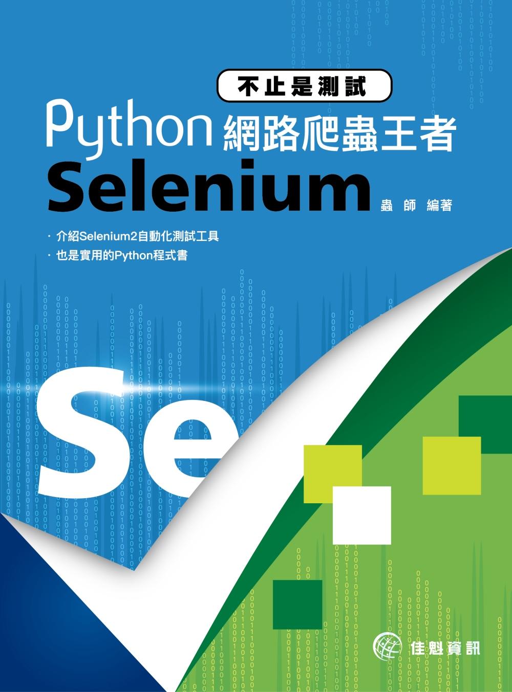 不止是測試:Python網路爬...