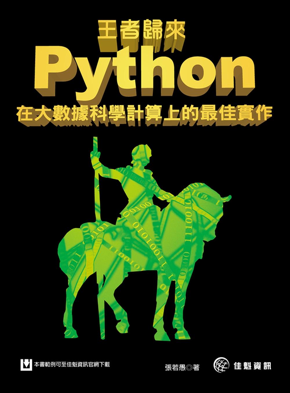 ◤博客來BOOKS◢ 暢銷書榜《推薦》王者歸來:Python在大數據科學計算上的最佳實作