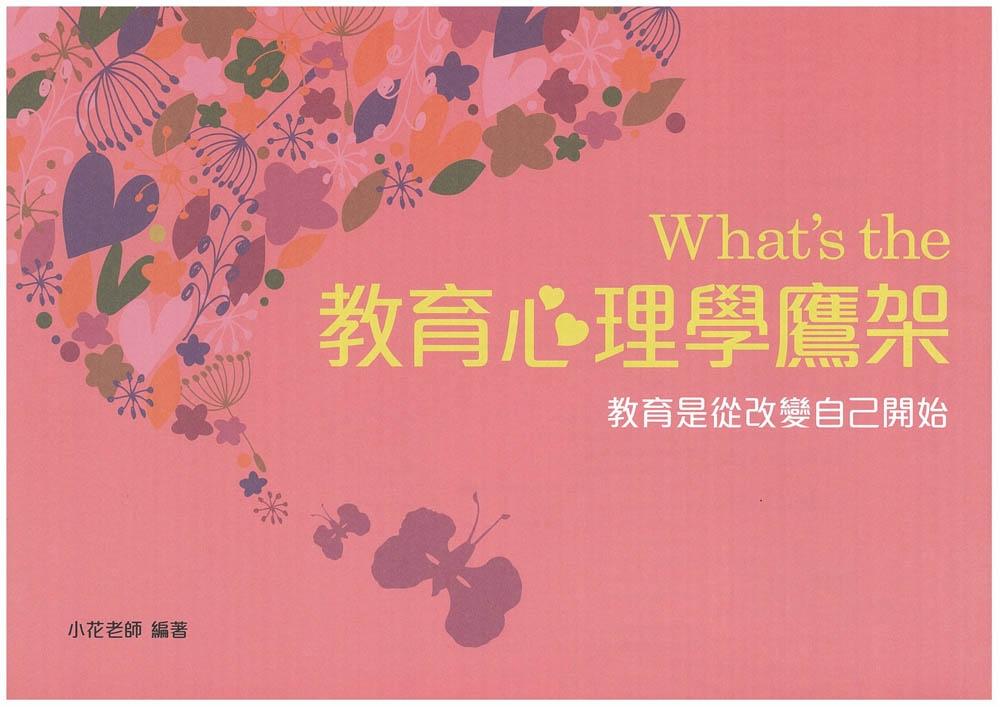 What's the 教育心理學鷹架(二版)