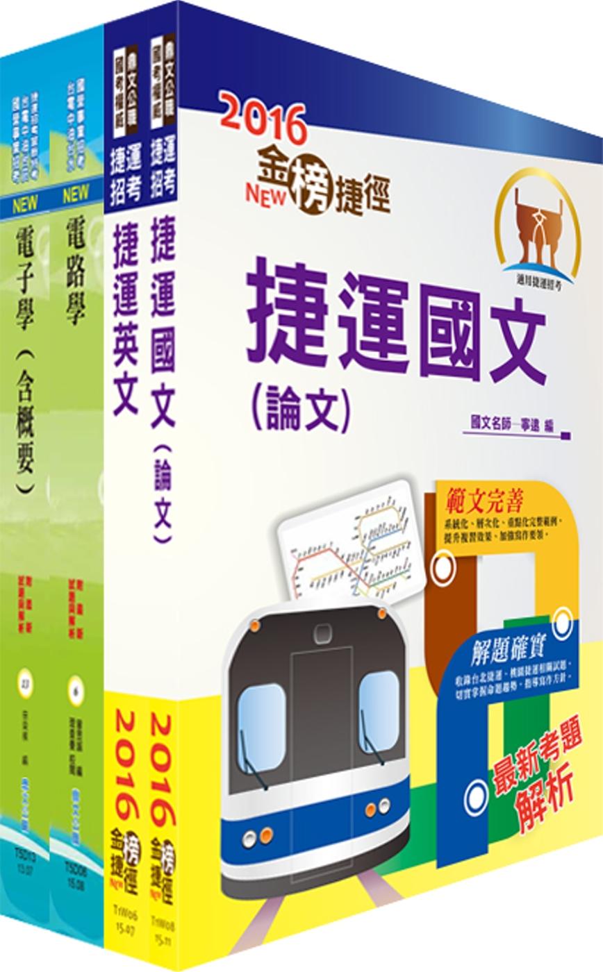 105年台北捷運公司招考(助理工程員-電子維修)套書(贈題庫網帳號、雲端課程)