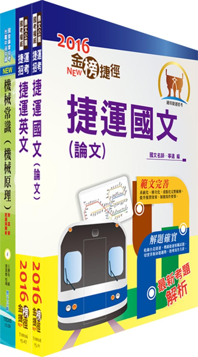 105年台北捷運公司招考(技術員-機械維修(高空))套書(贈題庫網帳號、雲端課程)