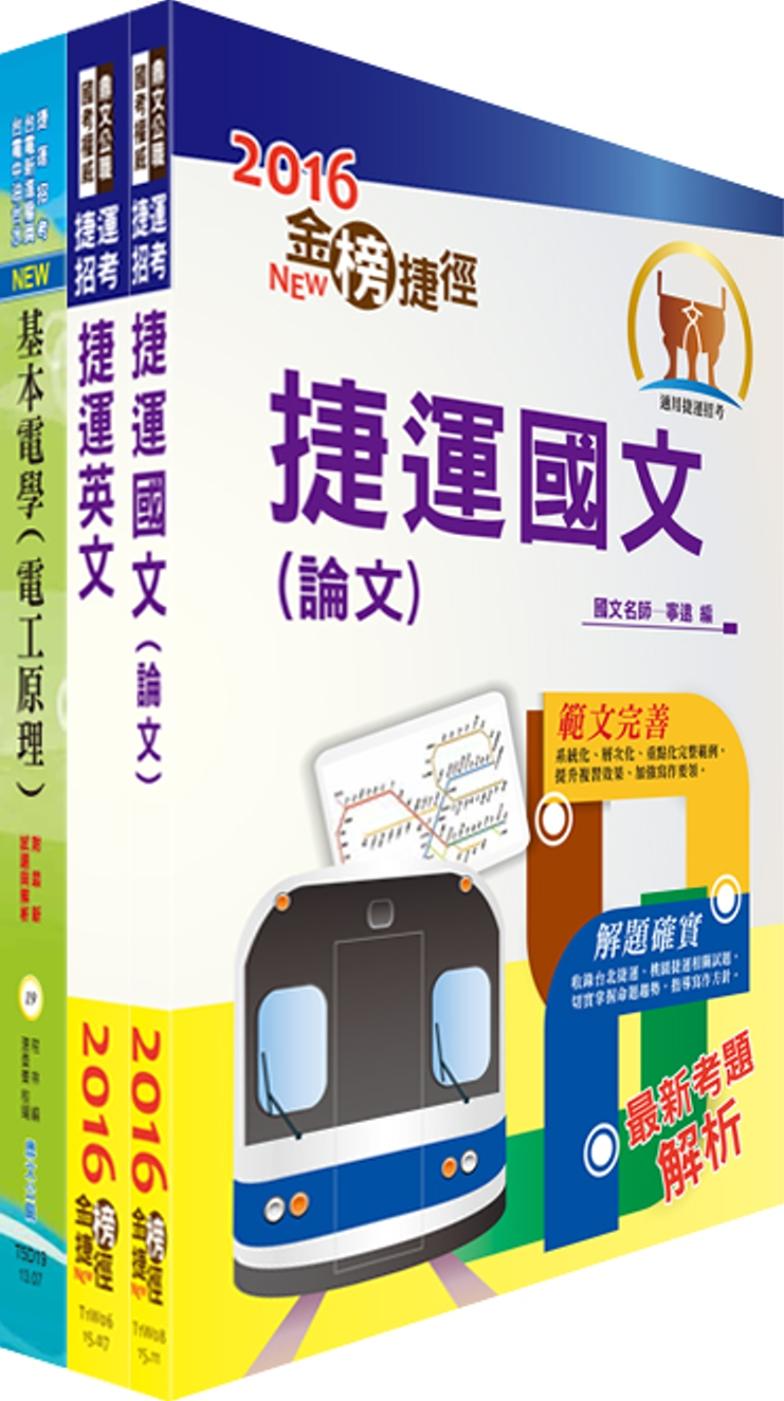105年台北捷運公司招考(技術員-電機維修(高空))套書(贈題庫網帳號、雲端課程)