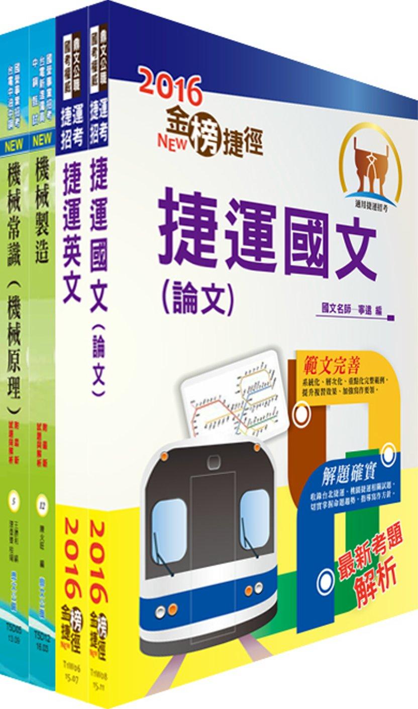 105年台北捷運公司招考(助理工程員-機械維修)套書(贈題庫網帳號、雲端課程)