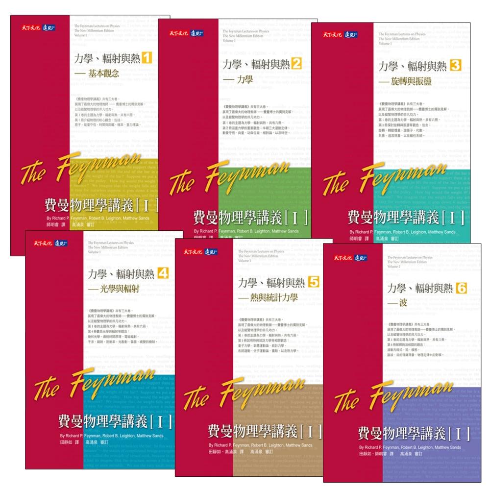 ◤博客來BOOKS◢ 暢銷書榜《推薦》費曼物理學講義 I:力學、輻射與熱(共6冊)