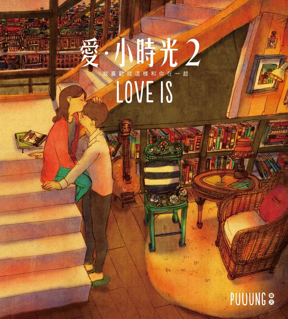 愛小時光2