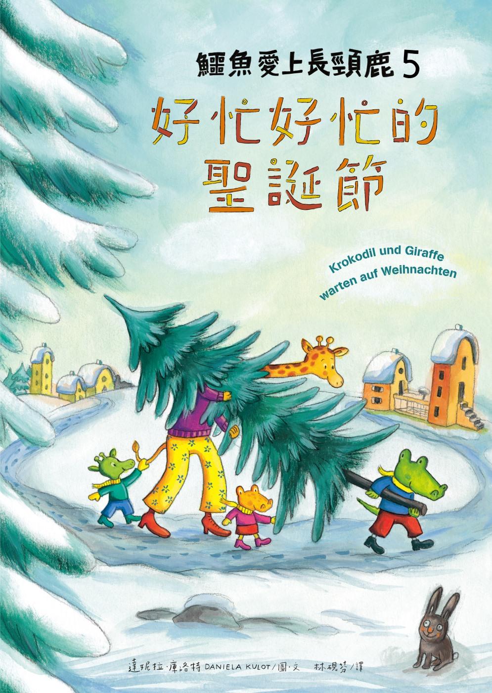 鱷魚愛上長頸鹿 5:好忙好忙的聖誕節