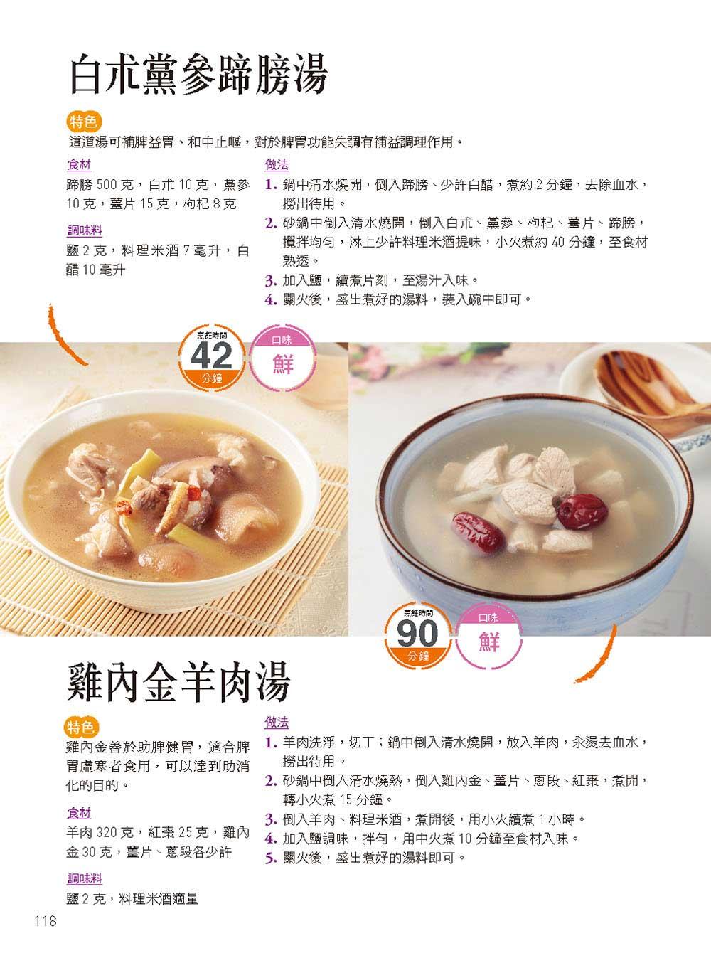 ◤博客來BOOKS◢ 暢銷書榜《推薦》煲一碗好湯,守護全家人健康:跟名廚學最正宗的500道港式滋補靚湯