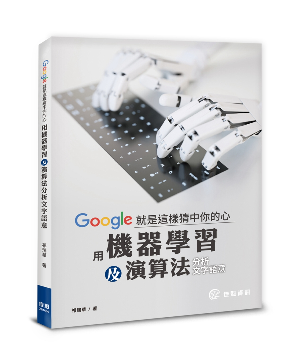 ◤博客來BOOKS◢ 暢銷書榜《推薦》Google就是這樣猜中你的心:用機器學習及演算法分析文字語意
