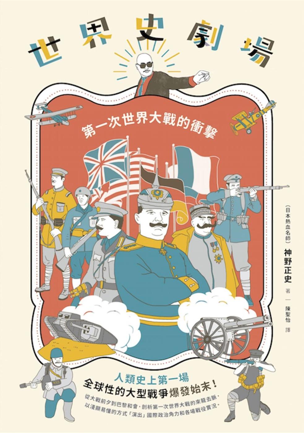 ◤博客來BOOKS◢ 暢銷書榜《推薦》世界史劇場:第一次世界大戰的衝擊