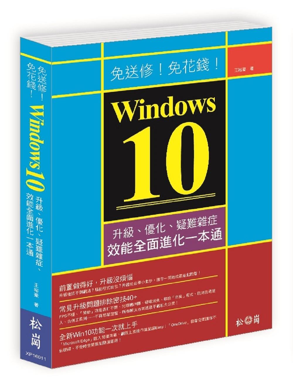 ◤博客來BOOKS◢ 暢銷書榜《推薦》免送修!免花錢!Windows 10升級、優化、疑難雜症、效能全面進化一本通