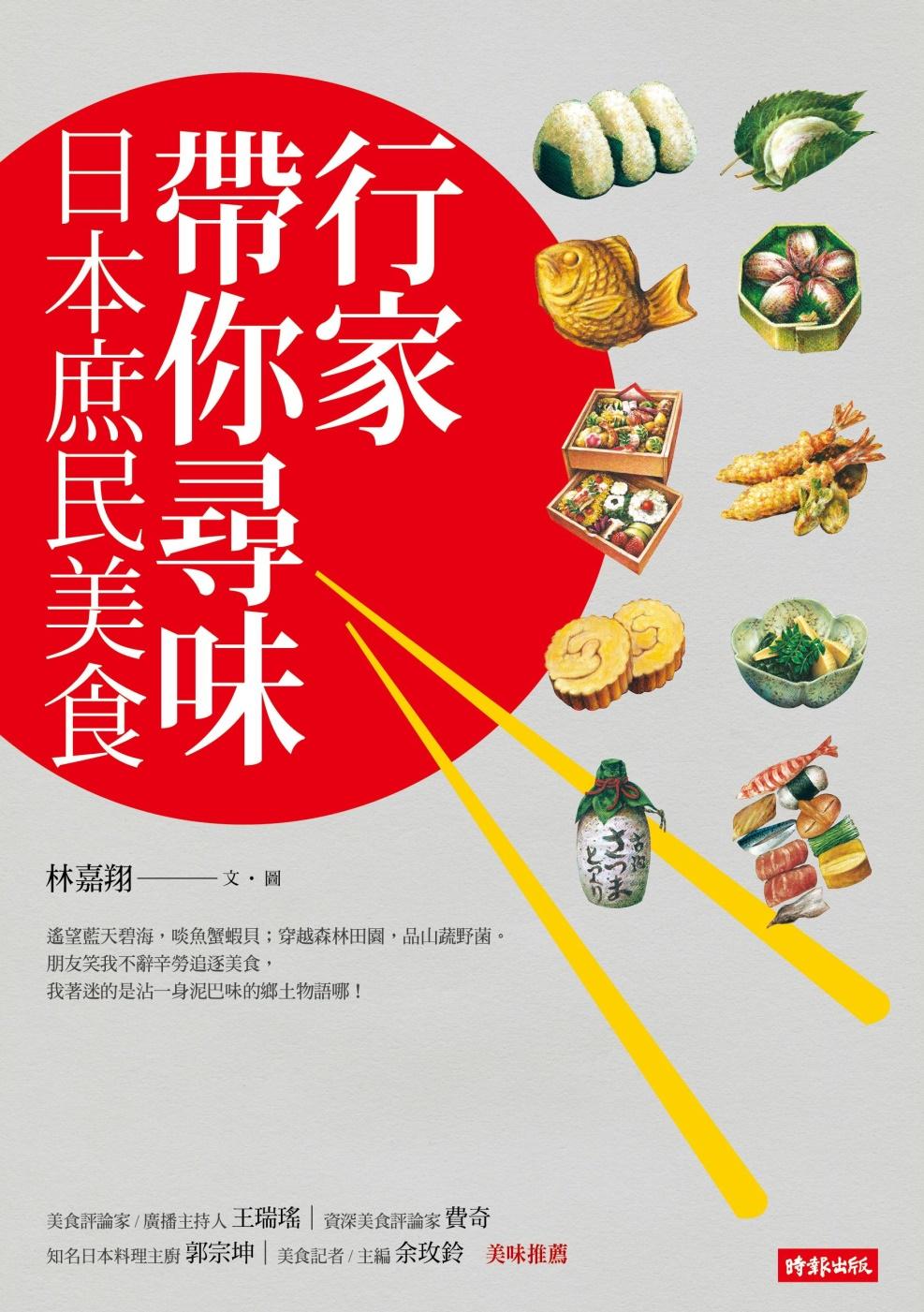 ◤博客來BOOKS◢ 暢銷書榜《推薦》行家帶你尋味:日本庶民美食