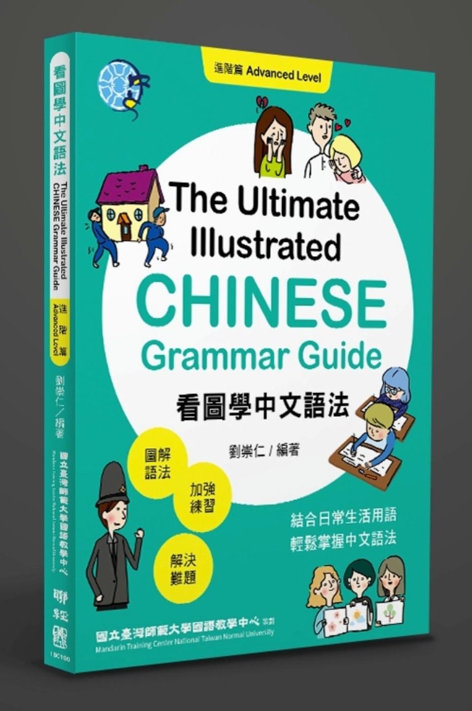 看圖學中文語法:進階篇