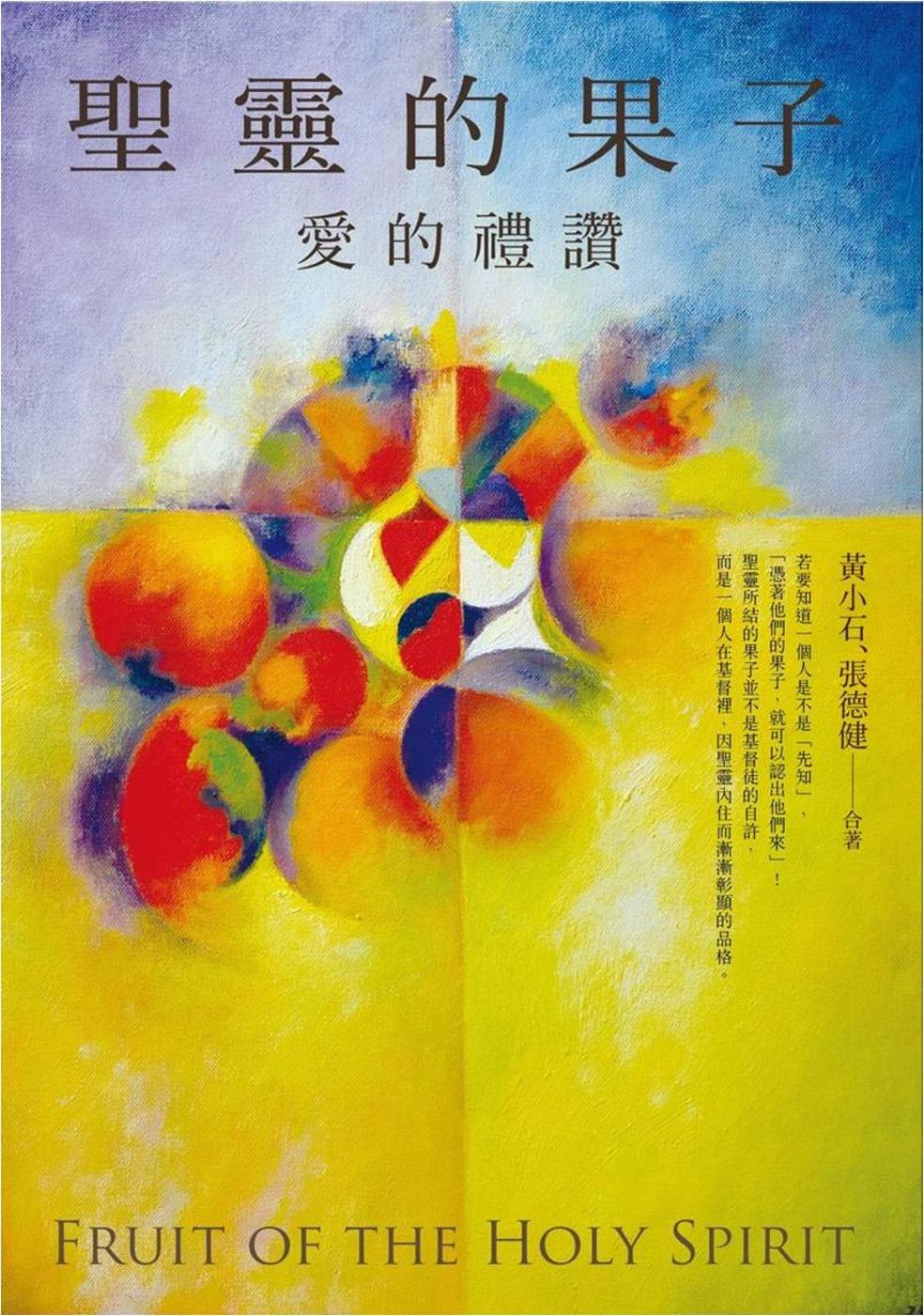 聖靈的果子:愛的禮讚