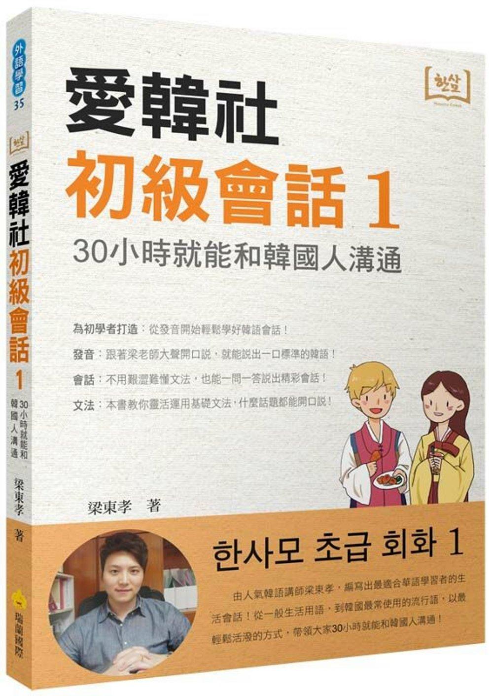 愛韓社初級會話1:30小時就能和韓國人溝通(隨書附贈作者親錄韓語發音+朗讀MP3)