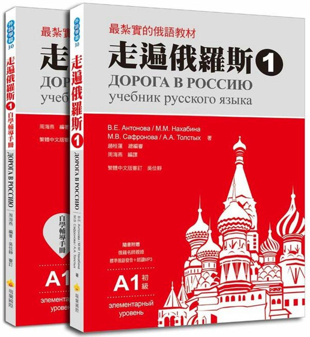 ◤博客來BOOKS◢ 暢銷書榜《推薦》走遍俄羅斯1(1課本+1自學手冊,防水書套包裝,隨書附贈標準俄語發音+朗讀MP3)