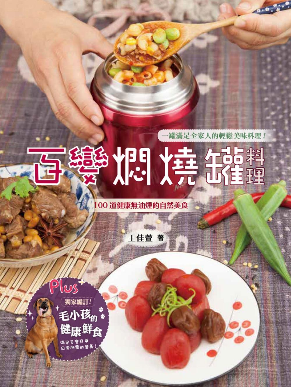 百變燜燒罐料理