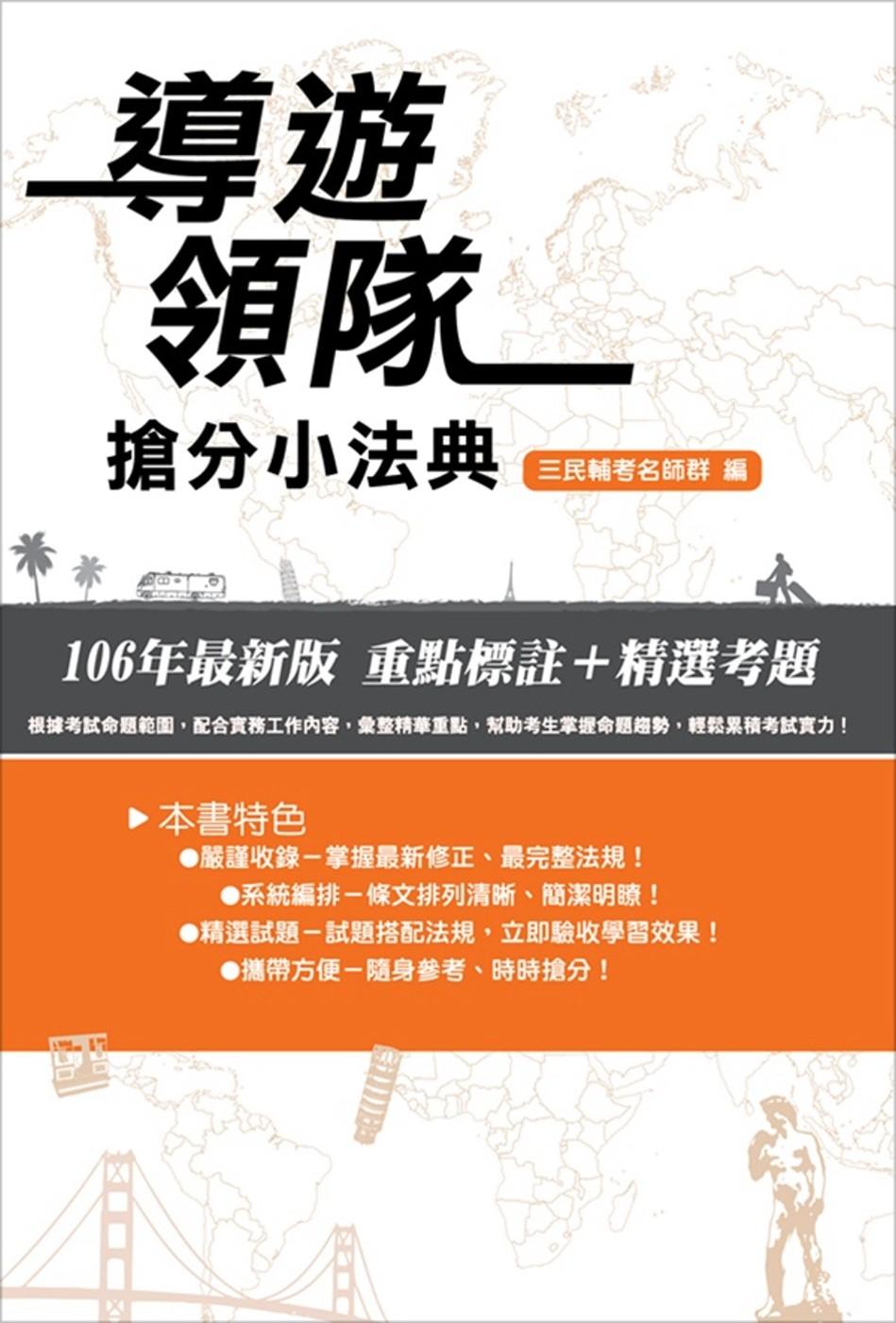 【106年最新版】導遊/領隊搶分小法典(四版)