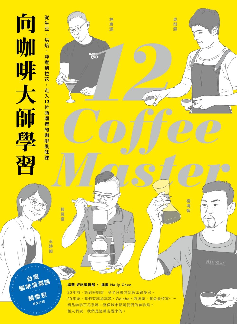 ◤博客來BOOKS◢ 暢銷書榜《推薦》向咖啡大師學習!從生豆、烘焙、沖煮到拉花,走入12位領潮者的咖啡風味課