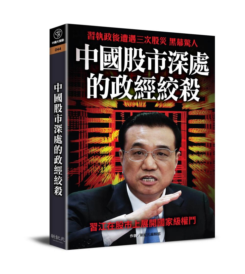 中國股市深處的政經絞殺
