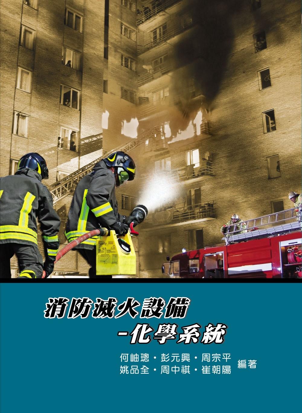 消防滅火設備:化學系統(4版)