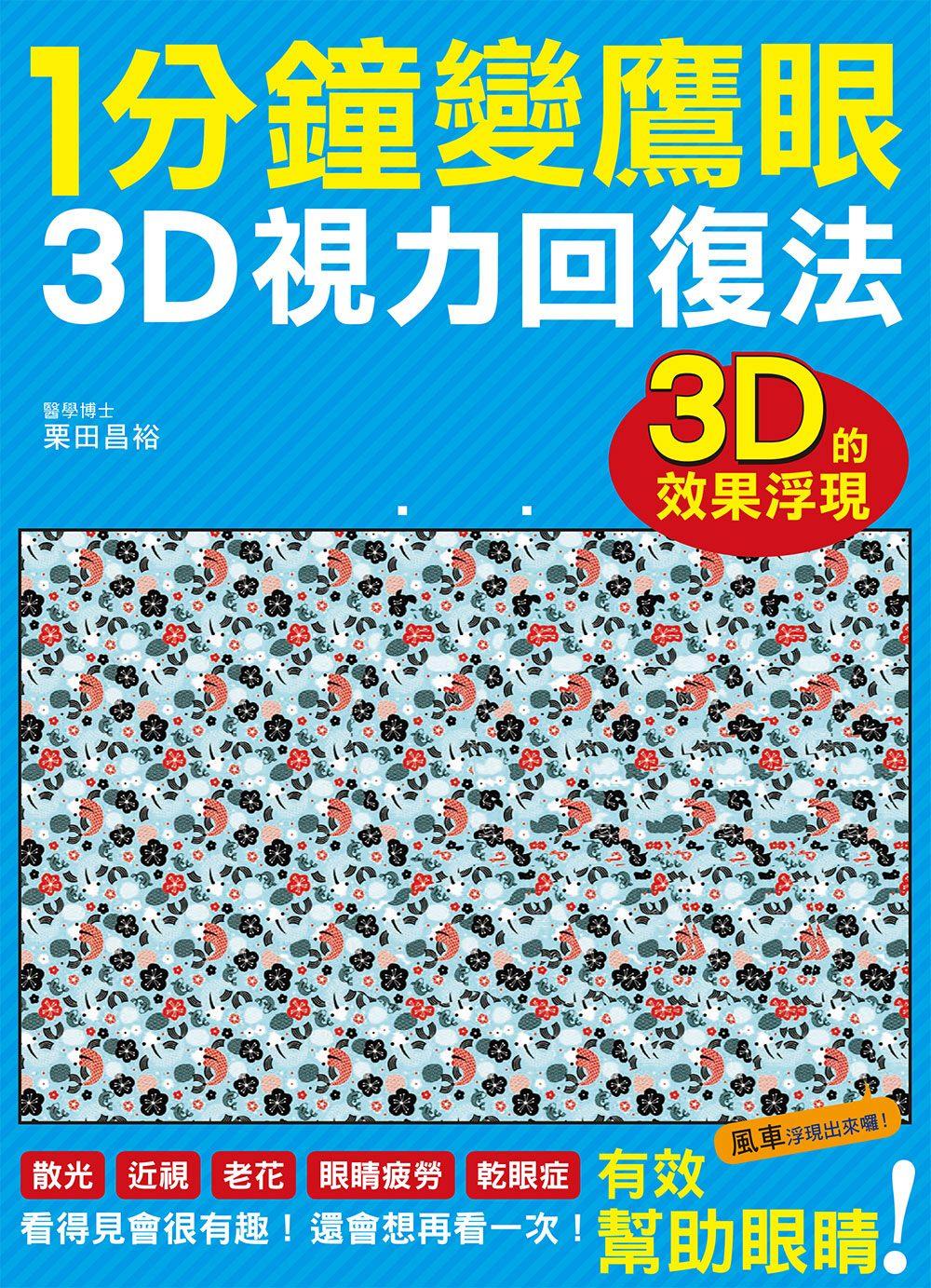 ◤博客來BOOKS◢ 暢銷書榜《推薦》1分鐘變鷹眼 3D立體視力回復法:最有趣的視力訓練法!散光、近視、老花、眼睛疲勞、乾眼症統統OUT!