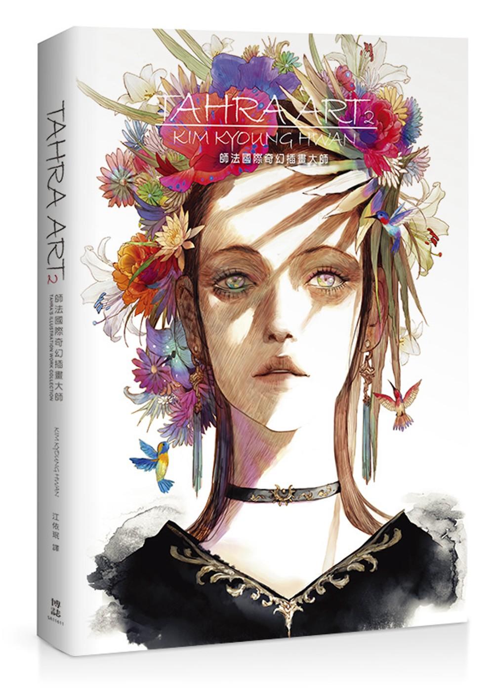 師法國際奇幻插畫大師:TAHRA ART 2