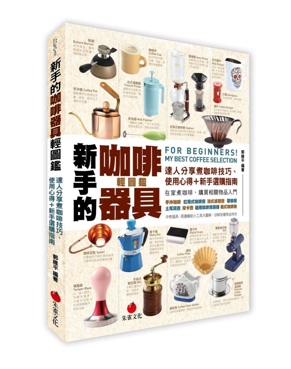 ◤博客來BOOKS◢ 暢銷書榜《推薦》新手的咖啡器具輕圖鑑:達人分享煮咖啡技巧、使用心得+新手選購指南
