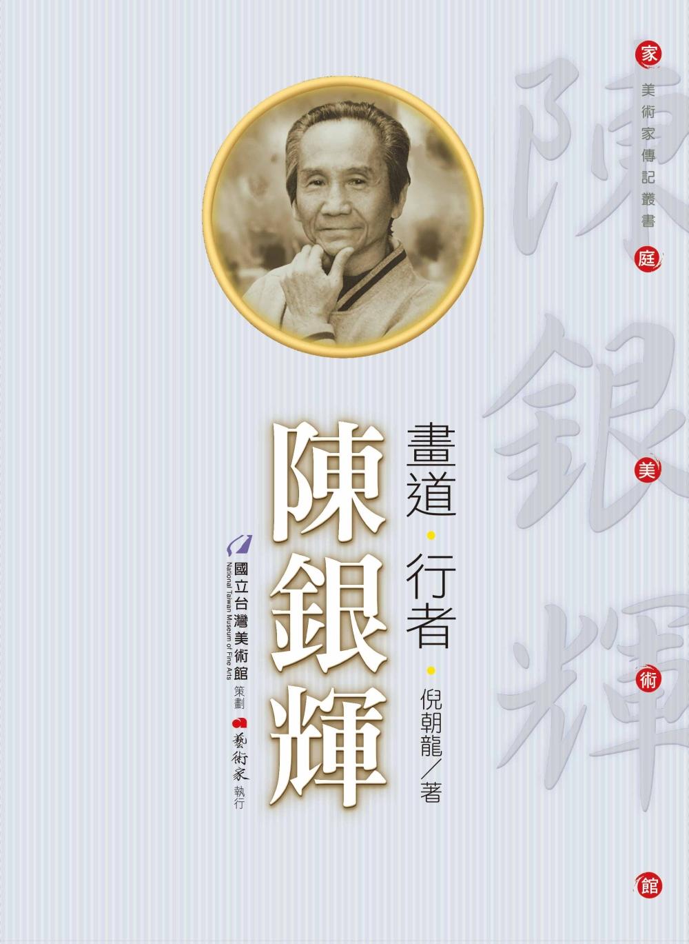 畫道‧行者‧陳銀輝(附DVD)