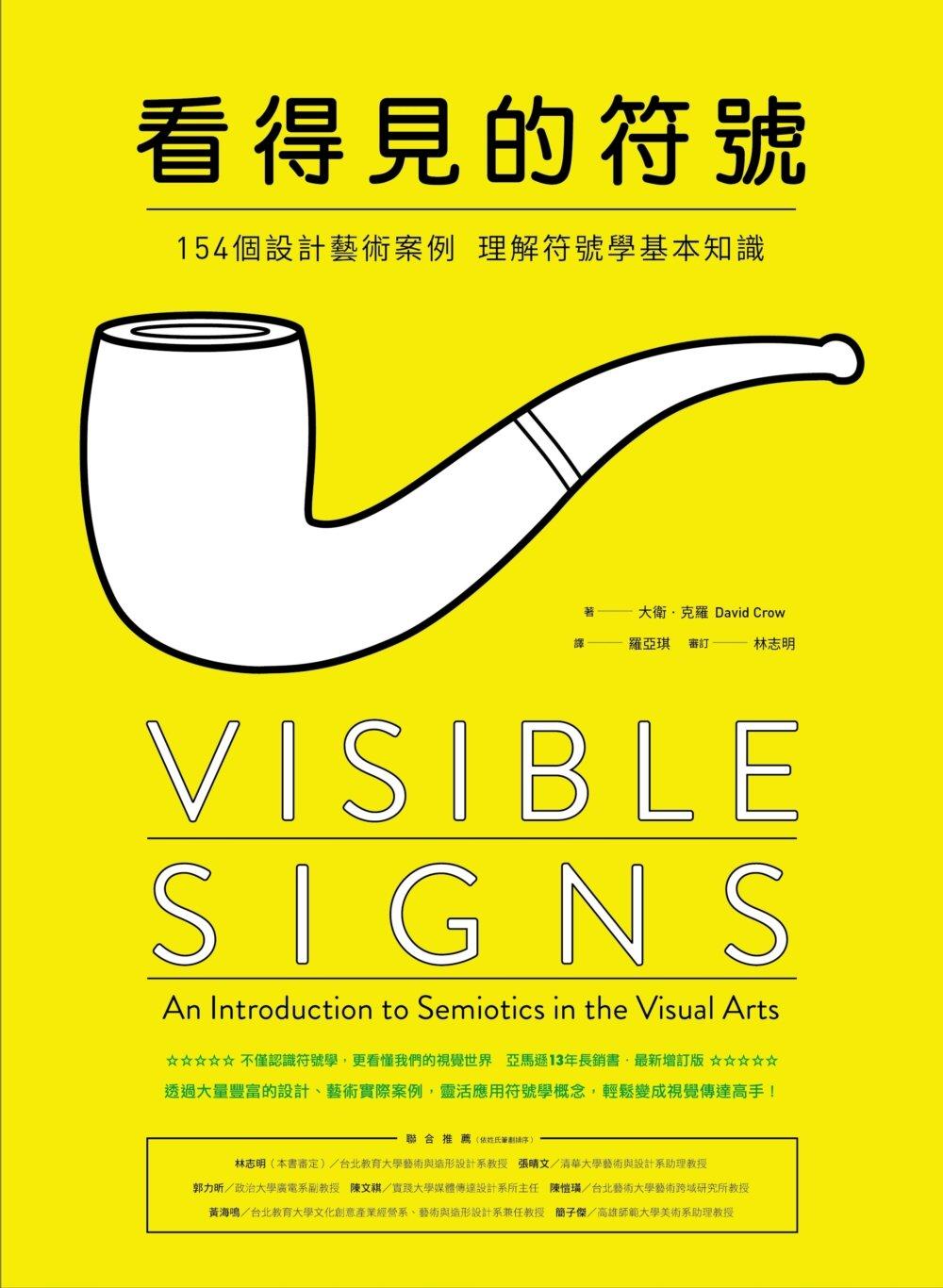 ◤博客來BOOKS◢ 暢銷書榜《推薦》看得見的符號:154個設計藝術案例 理解符號學基本知識