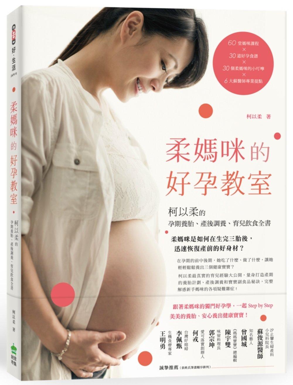 ◤博客來BOOKS◢ 暢銷書榜《推薦》柔媽咪的好孕教室:柯以柔的孕期養胎、產後調養、育兒飲食全書