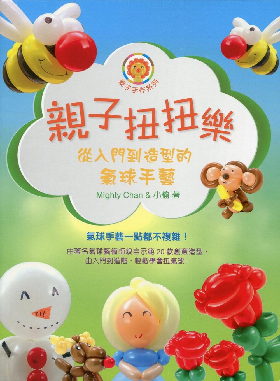 親子扭扭樂:從入門到造型的氣球手藝(附QR code教學影片)