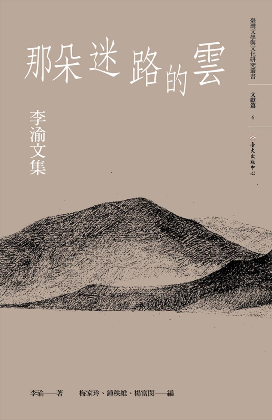 ◤博客來BOOKS◢ 暢銷書榜《推薦》那朵迷路的雲:李渝文集