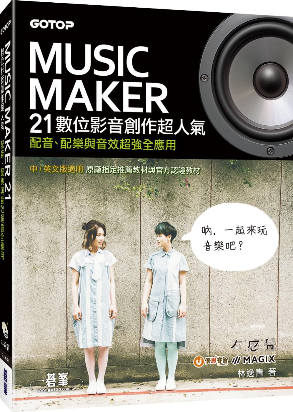 Music Maker 21數...