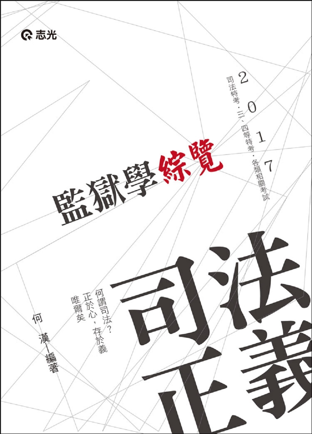 監獄學綜覽(司法特考三、四等考試專用)