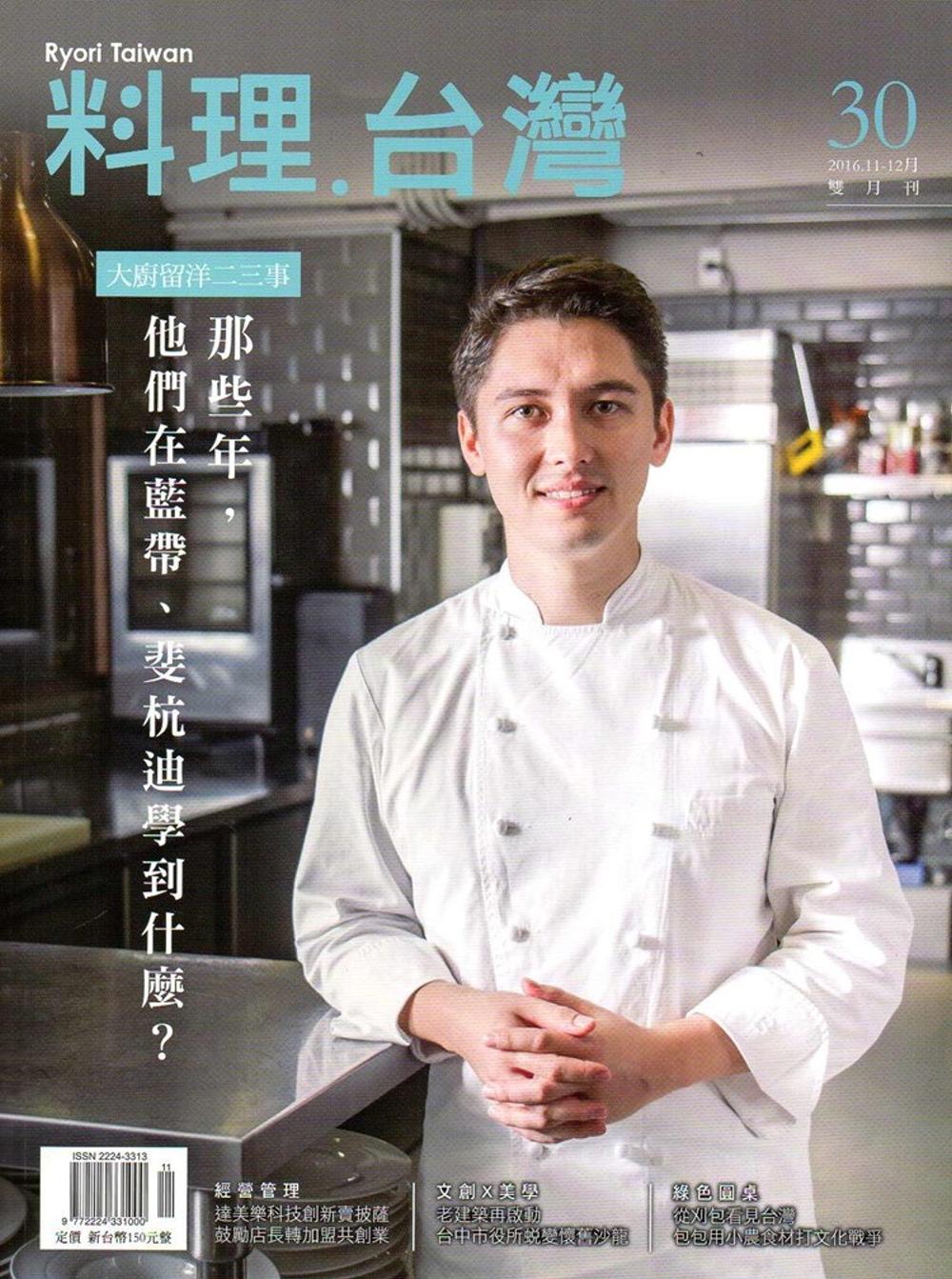 料理.台灣 no.30〈2016.11~12月〉