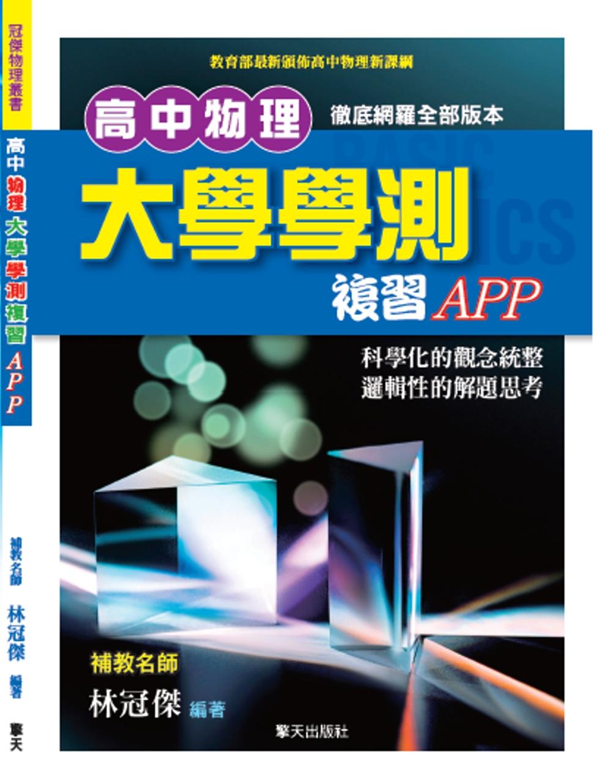 ◤博客來BOOKS◢ 暢銷書榜《推薦》大學學測物理複習APP