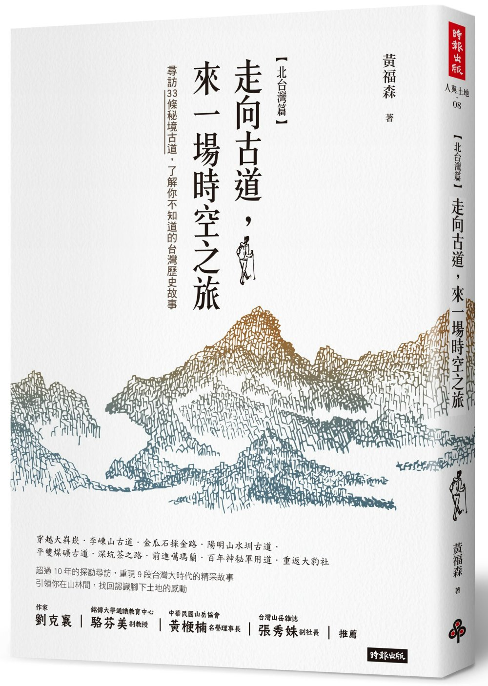 ◤博客來BOOKS◢ 暢銷書榜《推薦》走向古道,來一場時空之旅:尋訪33條秘境古道,了解你不知道的台灣歷史故事(北台灣篇)