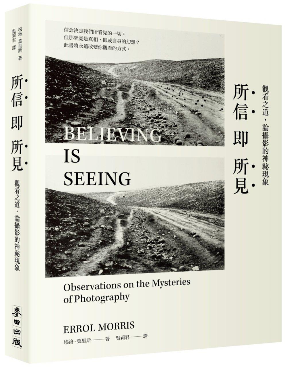 所信即所見:觀看之道,論攝影的神祕現象