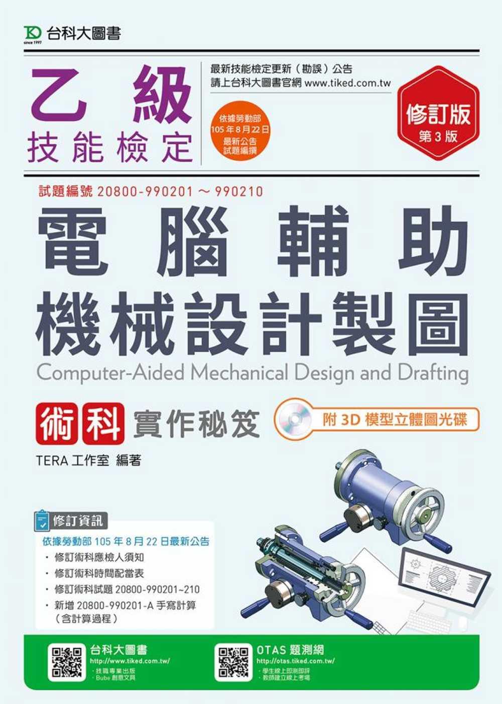 乙級電腦輔助機械設計製圖術科實作秘笈附3D模型立體圖光碟修訂版(第三版)