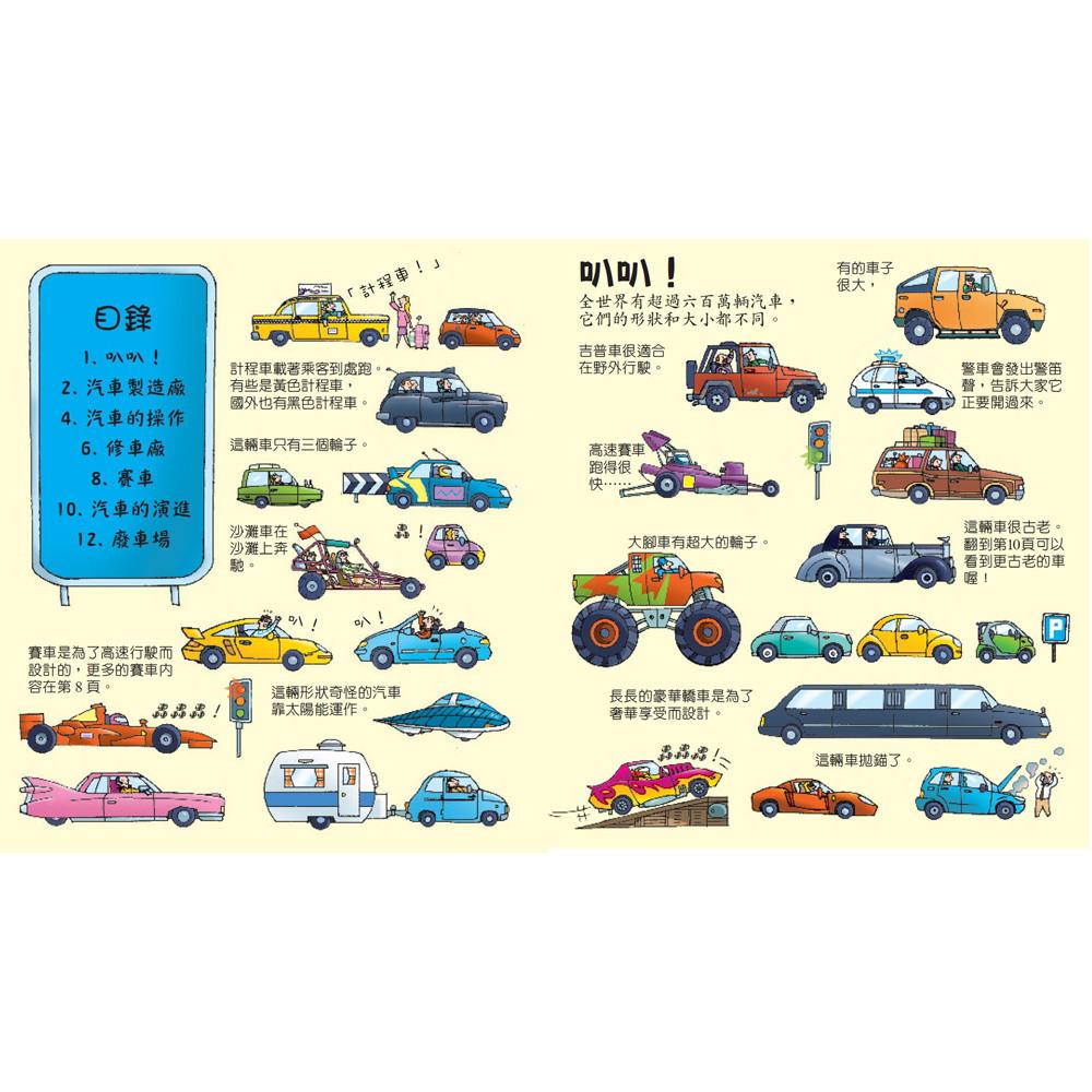 ◤博客來BOOKS◢ 暢銷書榜《推薦》Look Inside車車系列(4書)