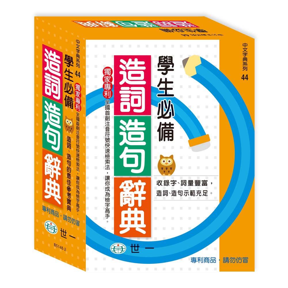 ◤博客來BOOKS◢ 暢銷書榜《推薦》學生必備造詞造句辭典(P1)(25K)