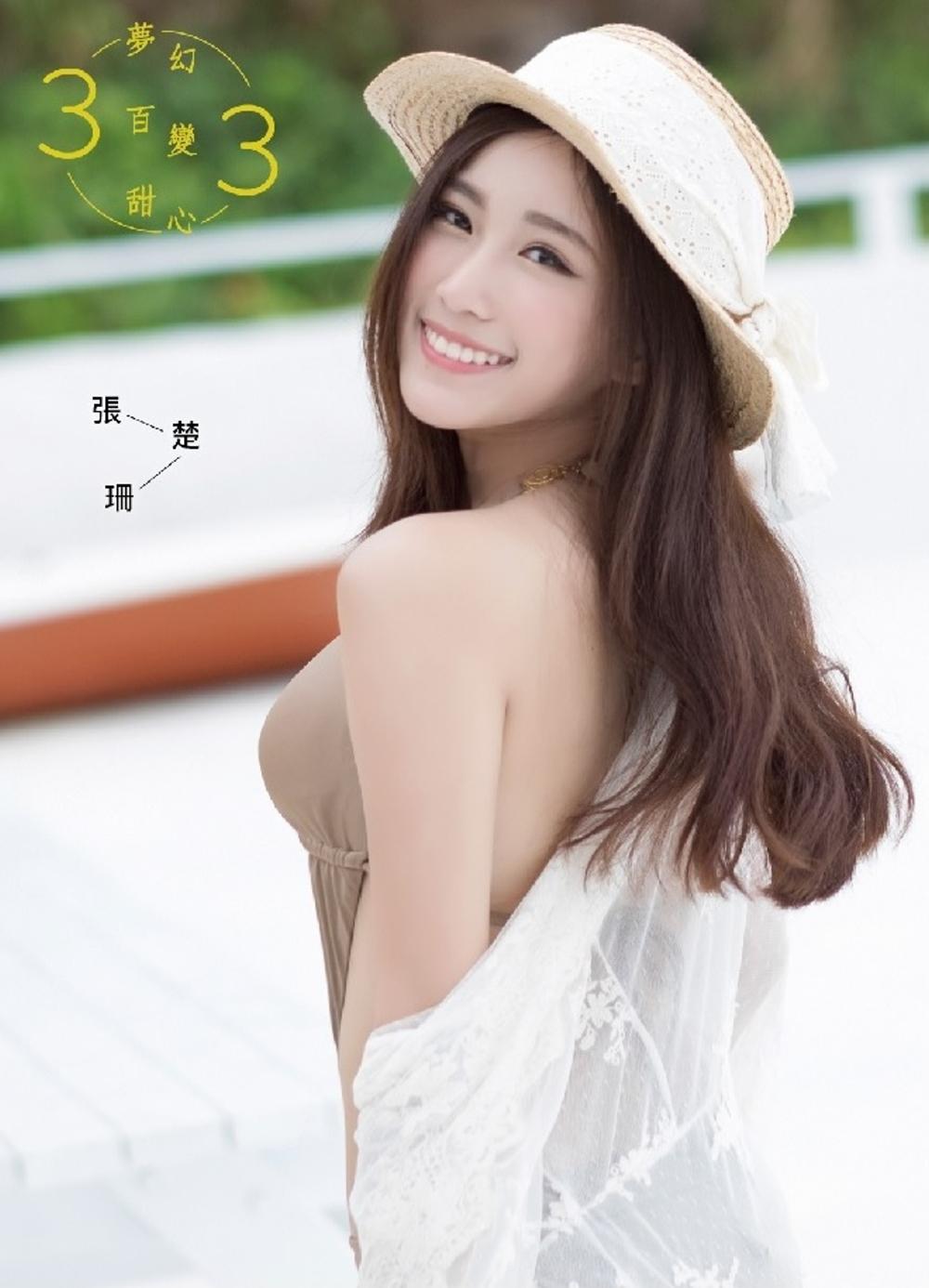 夢幻百變甜心:張楚珊(隨機附贈同名微熱甜心或蜜糖甜心海報1張)
